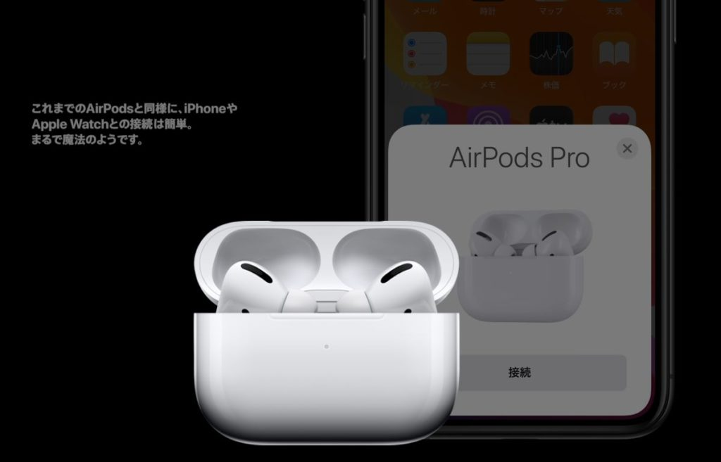 iPhoneとの接続が簡単