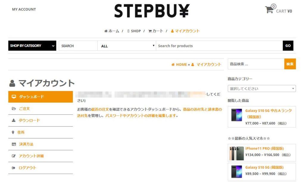 STEPBUY登録方法→アカウント作成