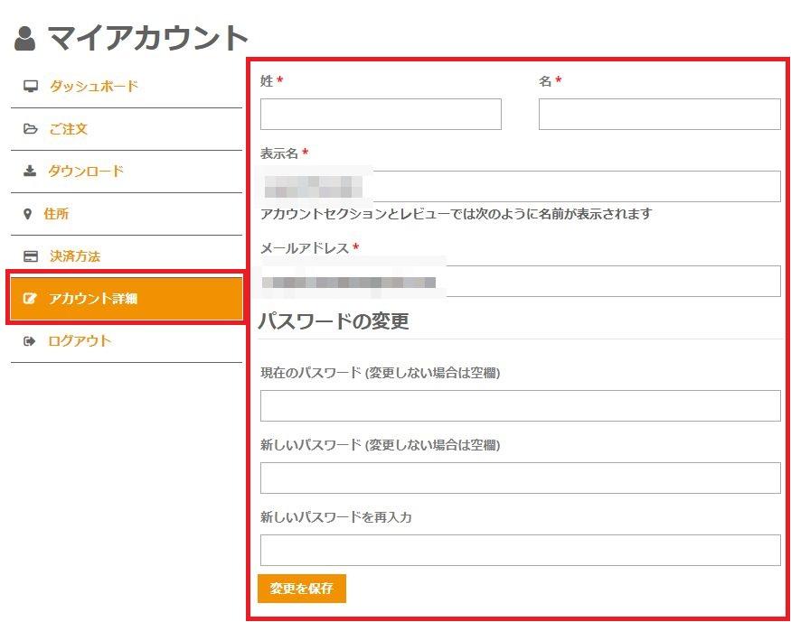STEPBUY登録方法→アカウント詳細
