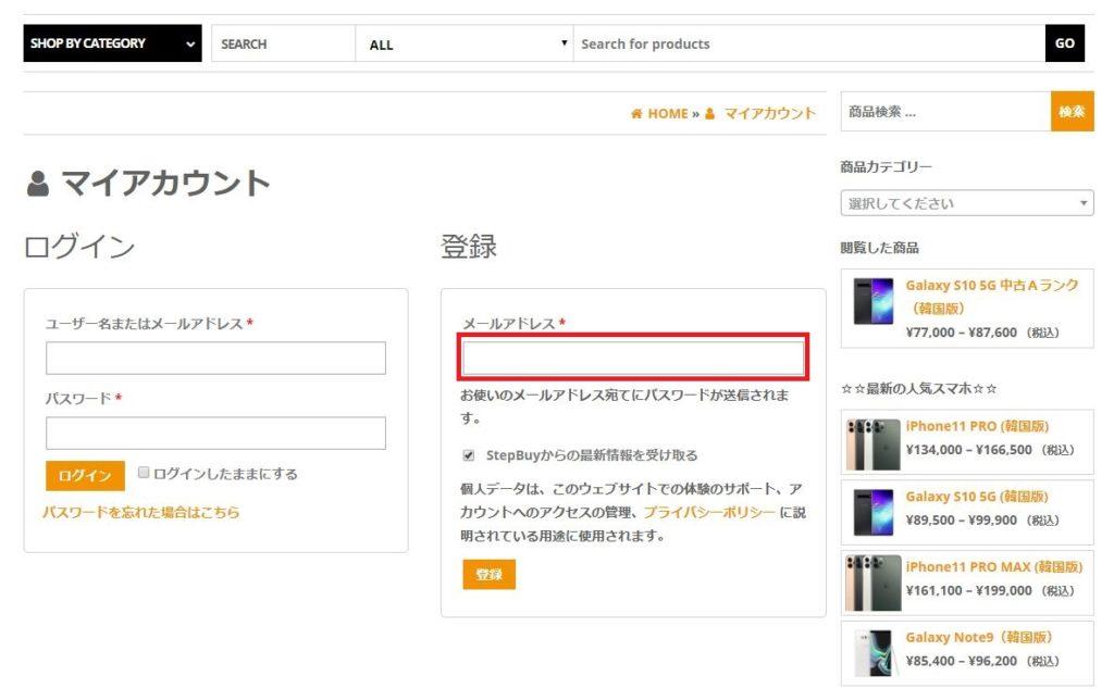 STEPBUY登録方法→メールアドレス入力