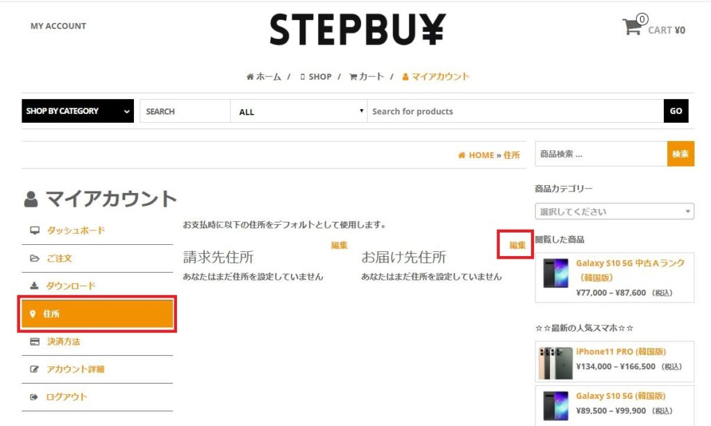 STEPBUY登録方法→住所登録
