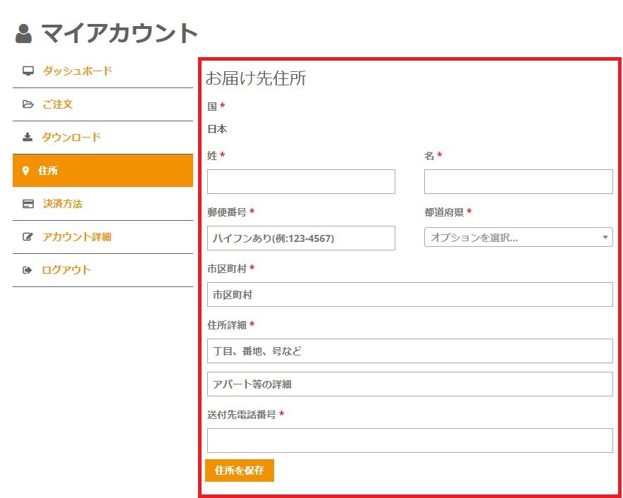 STEPBUY登録方法→住所登録2