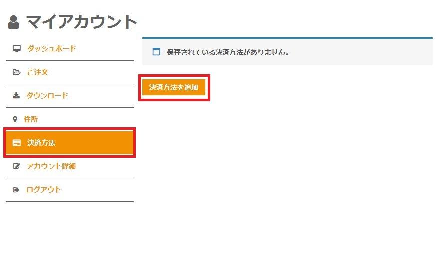 STEPBUY登録方法→決済方法登録
