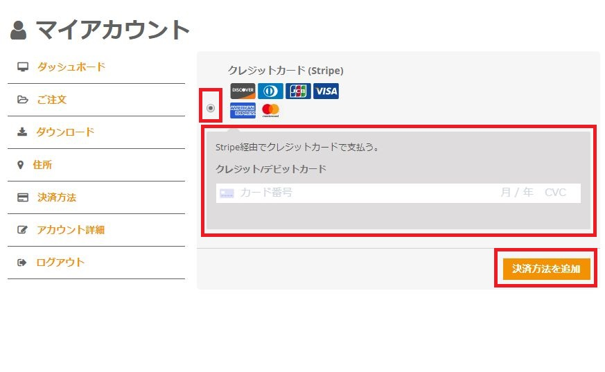 STEPBUY登録方法→決済方法登録2