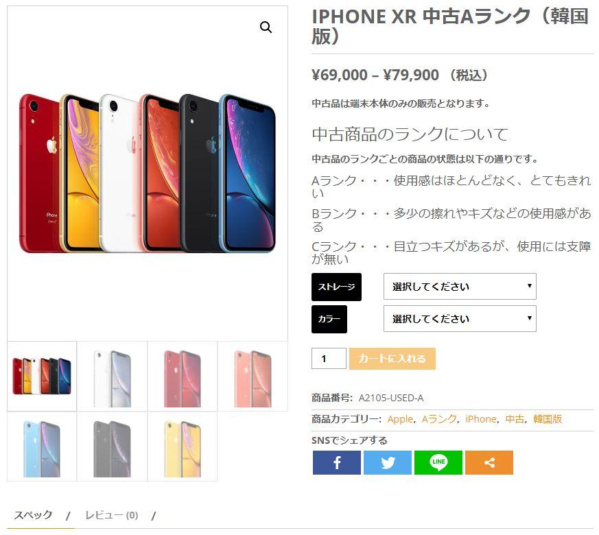 iPhoneXR購入画面