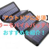 【アウトドアに必須】 ソーラーモバイルバッテリーのおすすめを紹介!