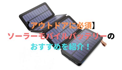 【アウトドアに必須】ソーラーモバイルバッテリーのおすすめを紹介!