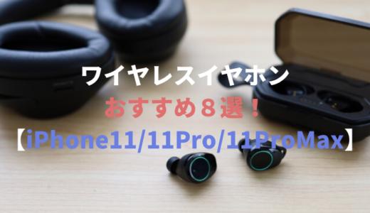 【2020年】ワイヤレスイヤホンおすすめ8選!【iPhone 11/11Pro /11Pro Max】