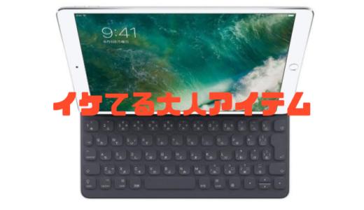 Apple Smart Keyboardがおすすめの理由