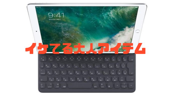 apple-smart-keyboard