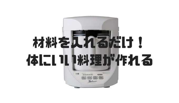 cookmaster-shunsai