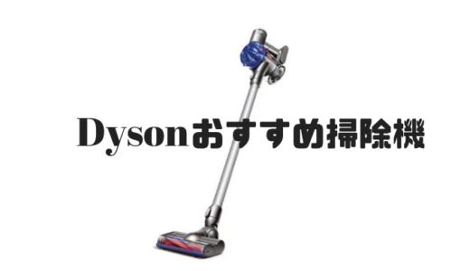 年末大掃除におすすめの掃除機Dyson V6 Origin
