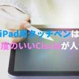iPad用タッチペンは 感度のいいCiscleが人気