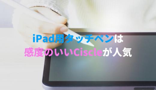 iPad用タッチペンは感度のいいCiscleが人気