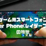 razer-phone