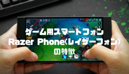 ゲーム用スマートフォンRazer Phone(レイザーフォン)とは