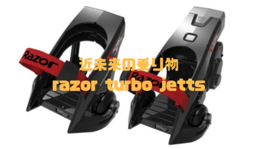 電動スケーターのおすすめはrazor turbo jettsが快適