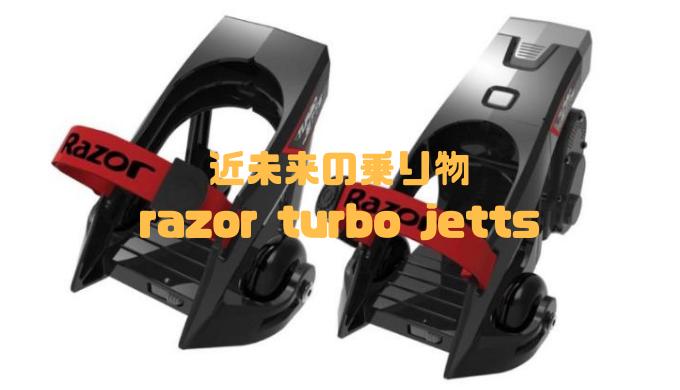 razor-turbo-jetts