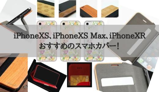 iPhoneXS、iPhoneXS Max、iPhoneXR対応おすすめのスマホカバーランキング!
