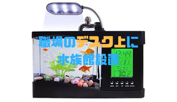 yosoo-mini-tank