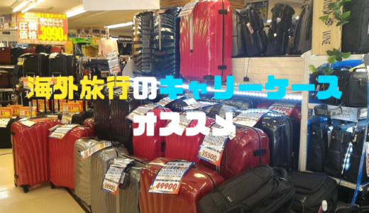海外旅行で使えるオススメのキャリーケース7選!