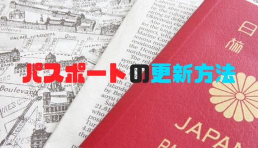 パスポートの更新方法