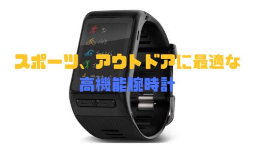 ランニング、バイク、水泳、ゴルフなどマルチに使える高機能腕時計