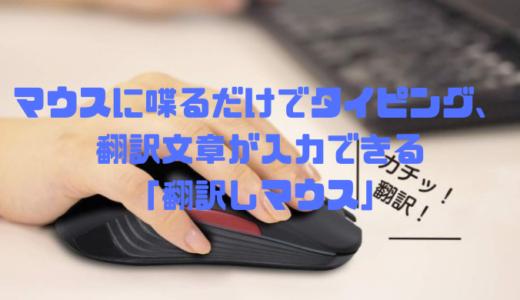 マウスに喋るだけでタイピング、翻訳文章が入力できる「翻訳しマウス」