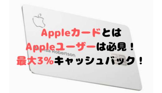 Appleカードで最大3%キャッシュバック!iPhoneから簡単に発行可能