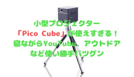 小型プロジェクター「Pico Cube」が高性能!YouTubu動画を寝ながら見る事も可能