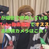 youtube-camera