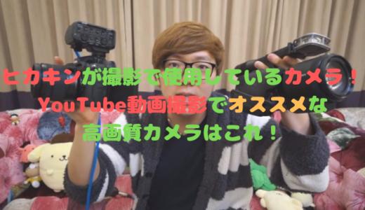 ヒカキンが撮影で使用しているカメラ!YouTube動画撮影でオススメな高画質カメラはこれ!