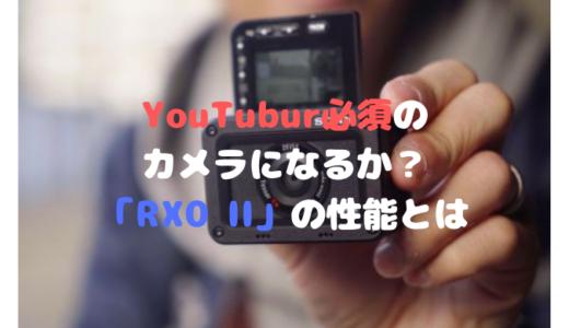 YouTuburの必須の撮影カメラにになるか?ソニー「RX0 II」の性能とは
