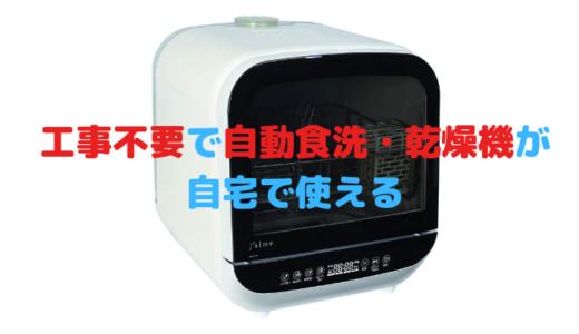 時は金なり!工事不要で自動食洗器・乾燥機が自宅で使える【SDWJ5L】