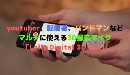 youtuber、生配信者、バンドマンなどマルチに使える機材「Lolly Digital 3D mic」