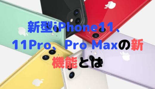 新型iPhone11、11Pro、Pro Maxの特徴と新機能とは