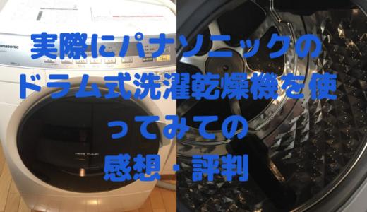 パナソニックのドラム式洗濯乾燥機を使ってみての感想・評判