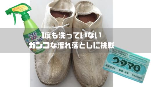 ウタマロ石鹸×ワイドハイターEXのコラボで汚れが激落ち!ウタマロ石鹸の効果とは
