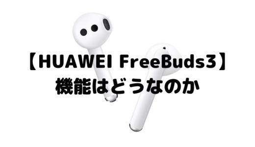 AirPodsと似ている【HUAWEI FreeBuds3】の機能はどうなのか