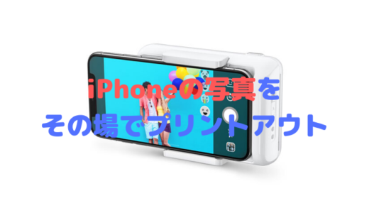 iPhoneの写真をすぐにその場で印刷できる【Lifeprint 2×3 Instant Print Camera】