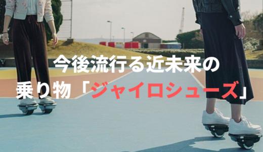 テレビでも紹介されたKINTONE(キントーン)ジャイロシューズ