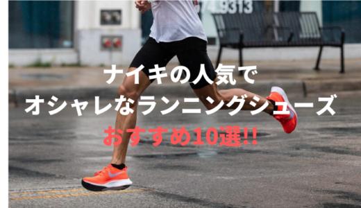 【メンズ・レディース】ランニング初心者でも大丈夫!ナイキの人気でオシャレなランニングシューズおすすめ10選!!