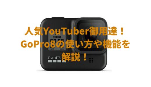 人気YouTuber御用達!GoPro8(ゴープロ)の使い方、バッテリーの持ち時間、防水機能を解説!