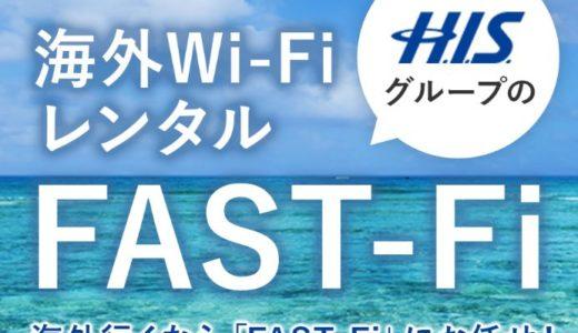 海外旅行で最安値のポケットWi-Fiレンタルを使うならHISの【FAST-Fi】がおすすめ!安くて容量が多く設定が簡単なレンタルWi-Fi!