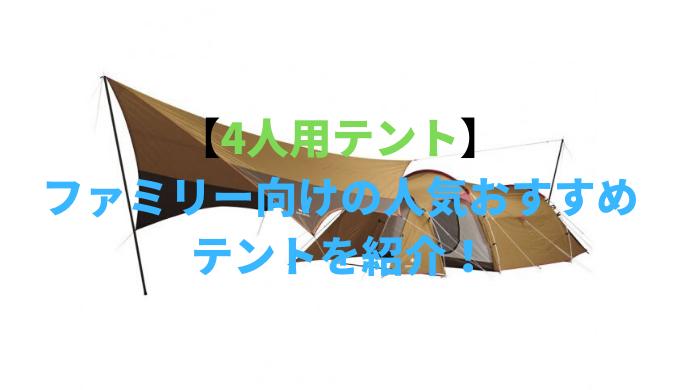 【4人用テント】 ファミリー向けの人気おすすめテントを紹介!