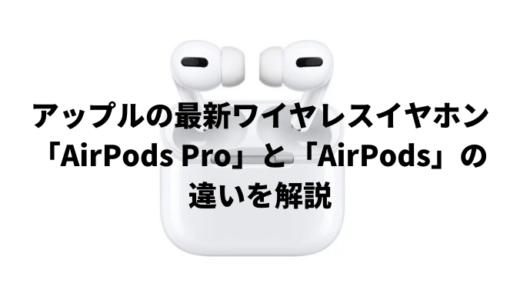 アップルの最新ワイヤレスイヤホン「AirPods Pro」と「AirPods」の違いを解説