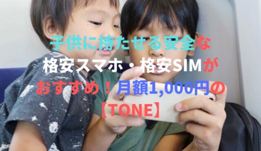 子供に持たせる安全な格安スマホ・格安SIMがおすすめ!月額1,000円の【TONE】