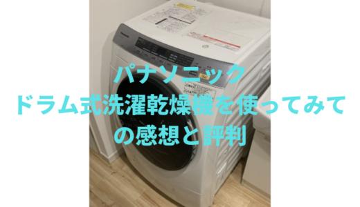 パナソニックのドラム式洗濯乾燥機を使ってみての感想と評判