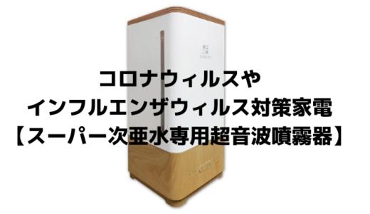 【KINKIRI】新型コロナウィルス対策家電!スーパー次亜水専用超音波噴霧器