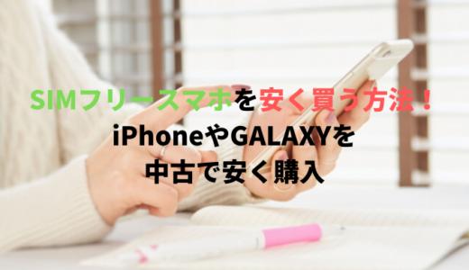 SIMフリースマホを安く買う方法!iPhoneやGALAXYを中古で安く購入